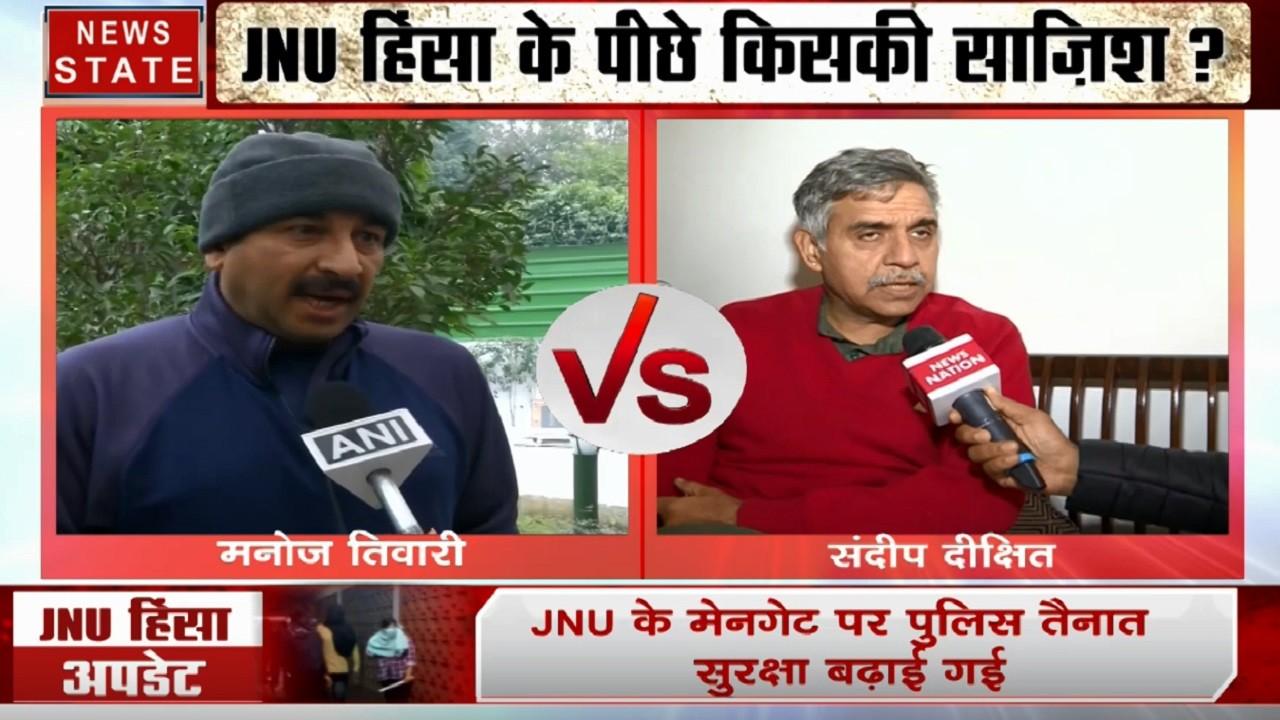 JNU हिंसा पर दिल्ली बीजेपी अध्यक्ष मनोज तिवारी और कांग्रेस नेता संदीप दीक्षित का बयान, देखें वीडियो