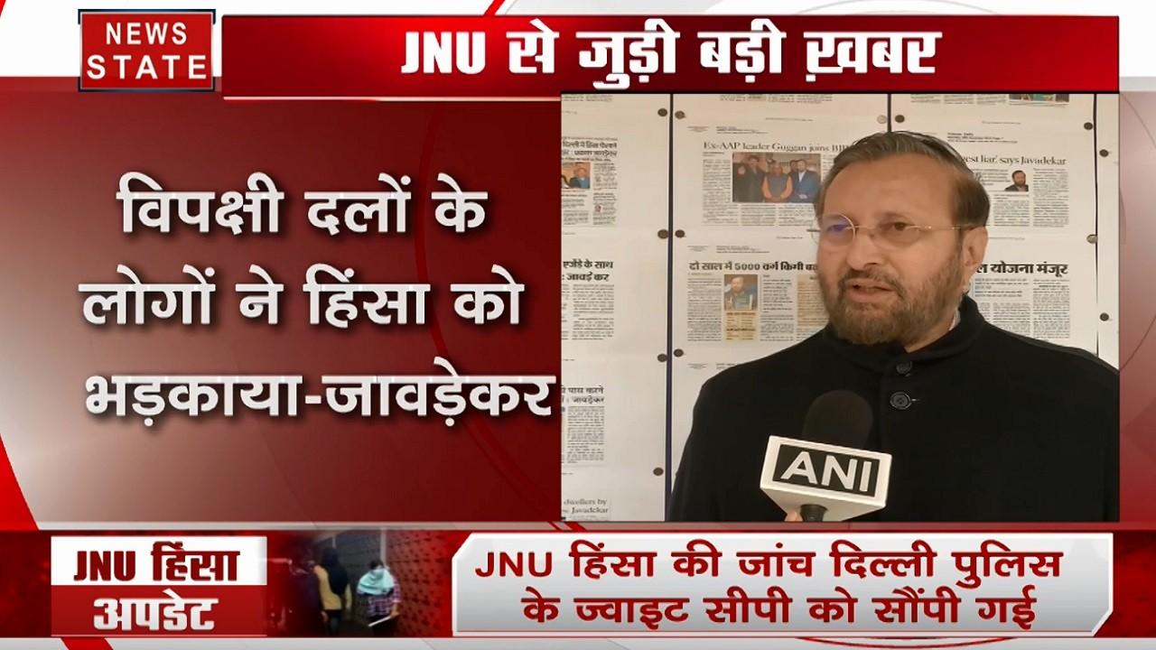 JNU हिंसा पर HDR मिनिस्टर प्रकाश जावड़ेकर का बयान- गृह मंत्री अमित शाह ने दिए जांच के आदेश