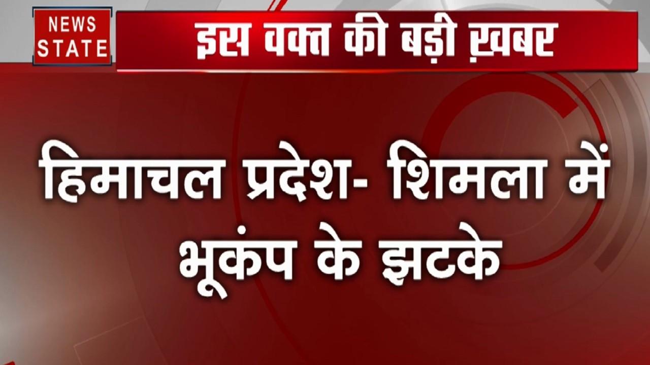 Himachal Pradesh: शिमला में महसूस किए गए भूकंप के झटके, रिक्टर स्केल पर तीव्रता 3.6