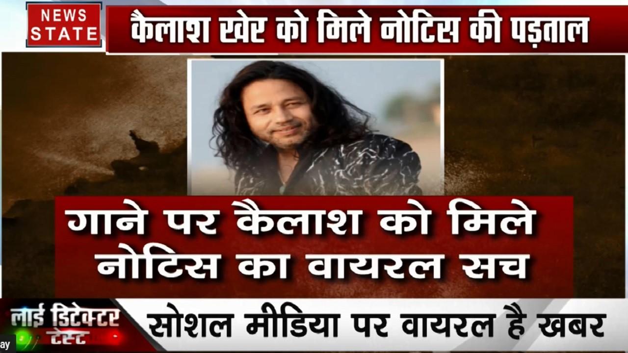 सिंगर कैलाश खेर को मिले नोटिस पर पर विवाद, IIT कानपुर का दावा गाने में मुस्लिमों को हंसने के लिए कहना