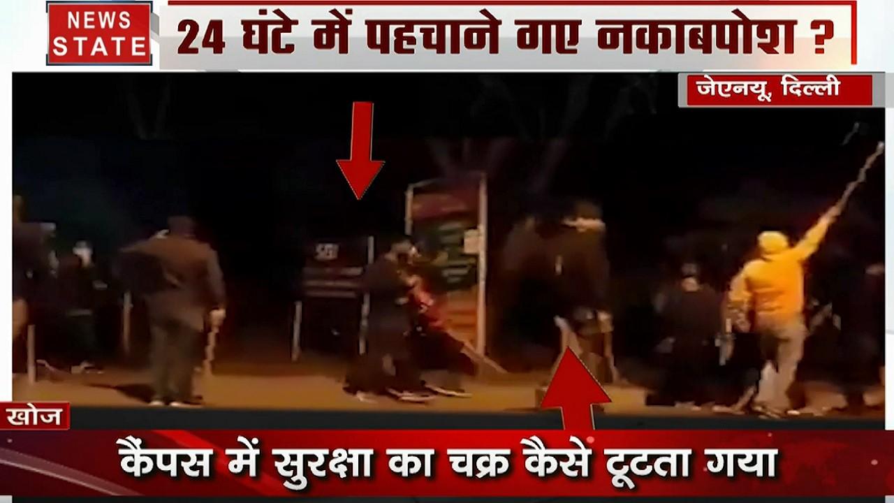 Khoj Khabar: JNU हिंसा पर भड़के सियासी शोले, क्राइम ब्रांच को नकाबपोश चेहरों की तलाश
