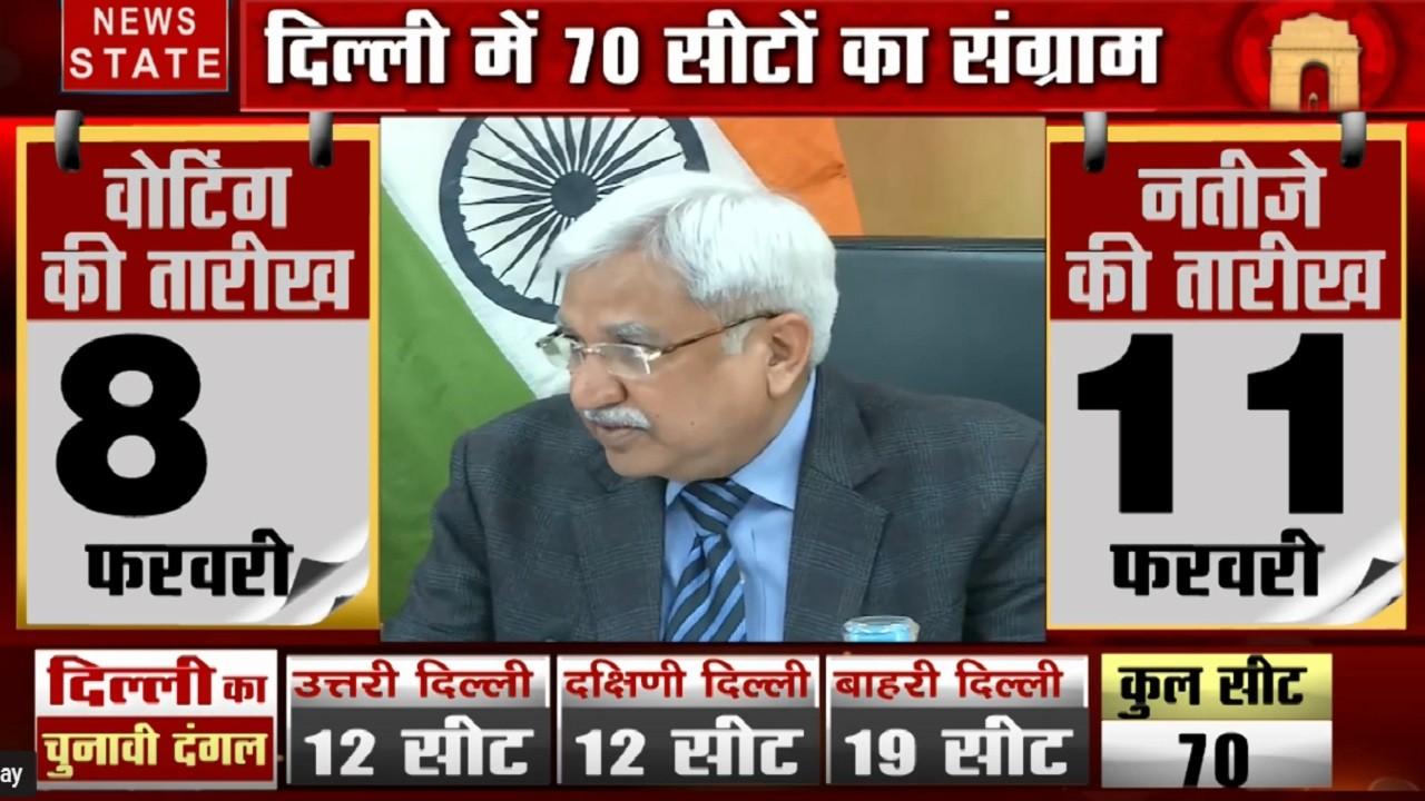 Delhi Elections 2020: 8 फरवरी को दिल्ली में डाले जाएंगे वोट, 11 फरवरी को घोषित होंगे नतीजे