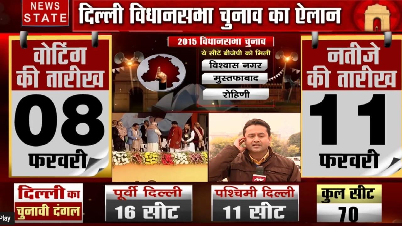 Delhi Elections 2020: दिल्ली में 70 सीटों पर संग्राम, AAP, बीजेपी और कांग्रेस के बीच होगी टक्कर
