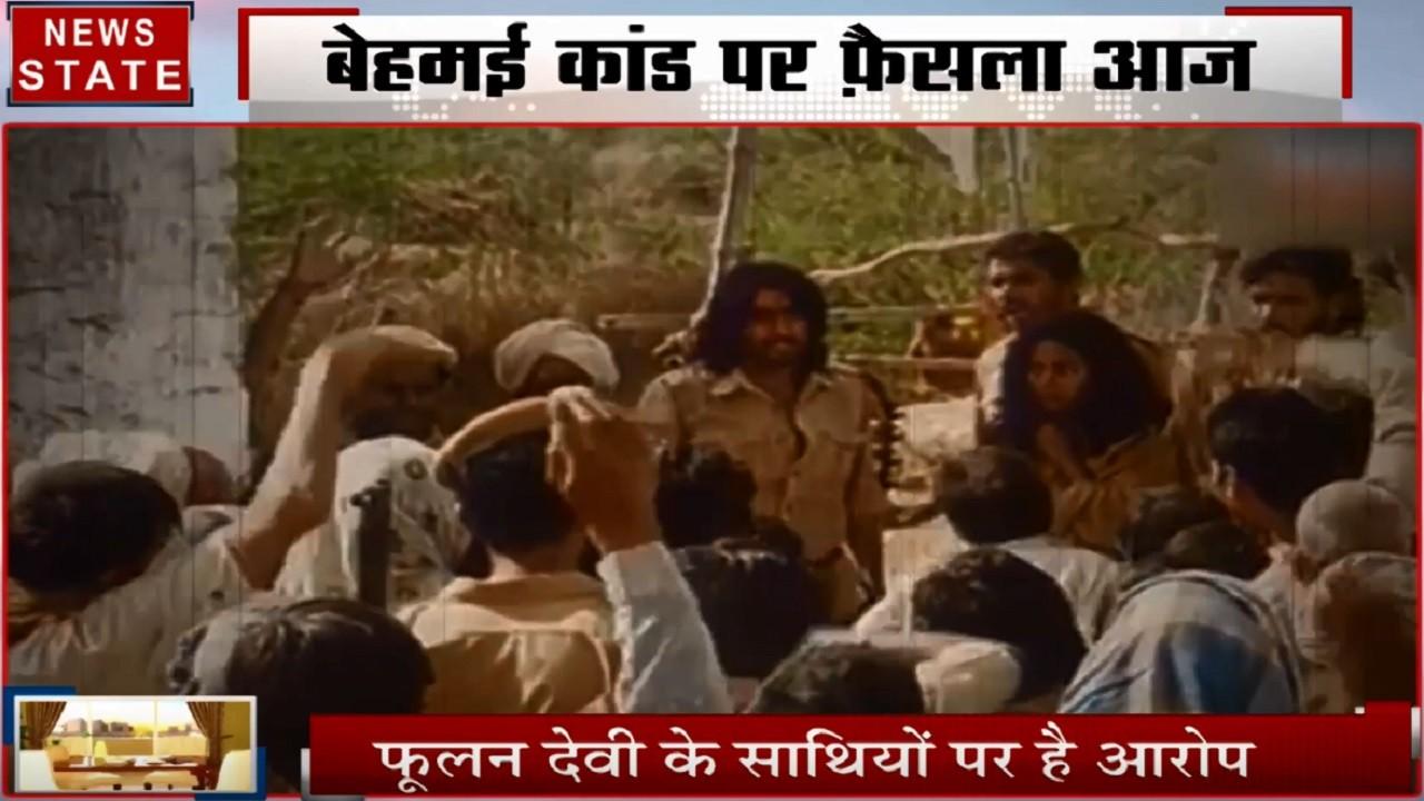 Uttar Pradesh:जब फूलन देवी ने लाइन में खड़ा कर 20 लोगों को मार डाला था, बेहमई कांड पर फैसला आज