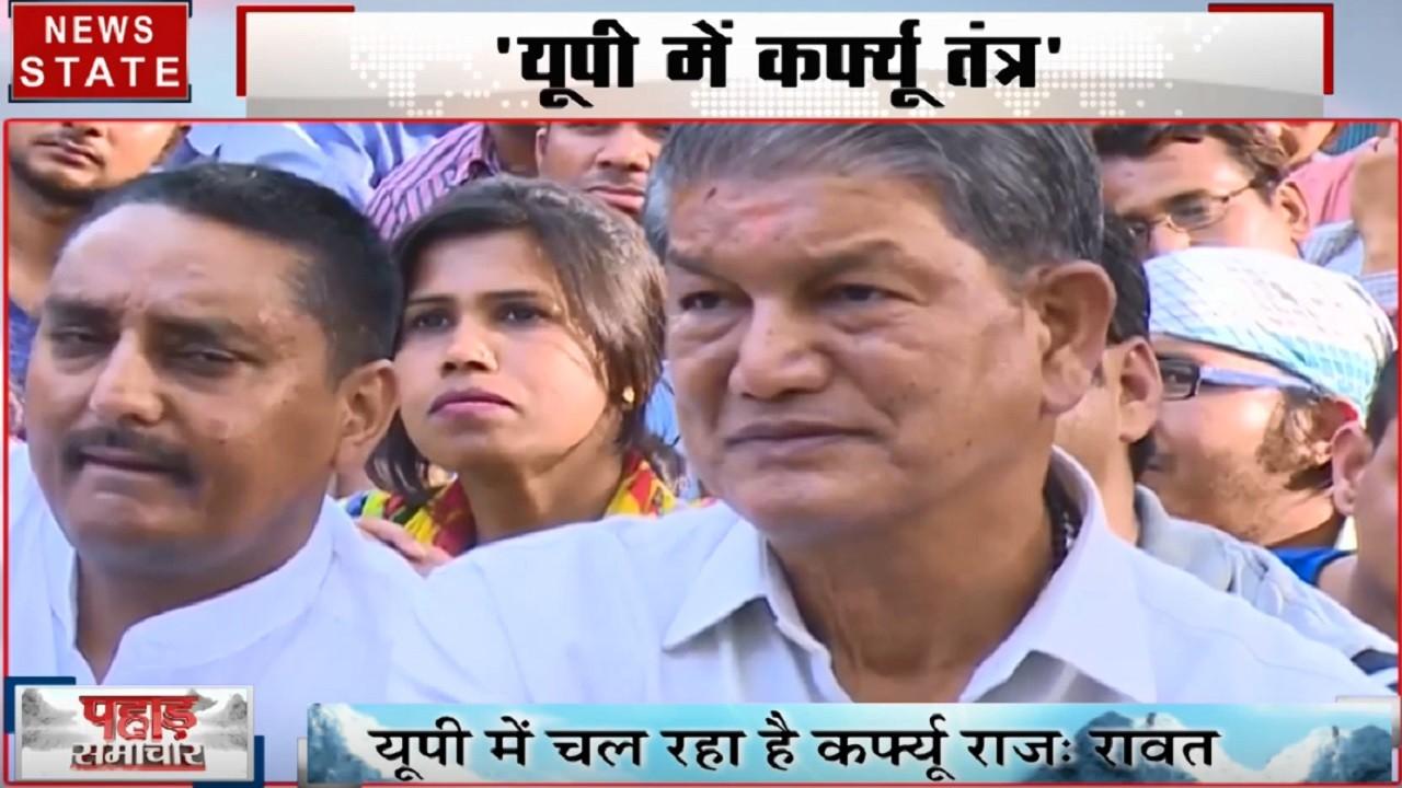 Uttarakhand: हरीश रावत ने साधा यूपी सरकार पर निशाना, कहा- प्रदेश में है कर्फ्यू राज