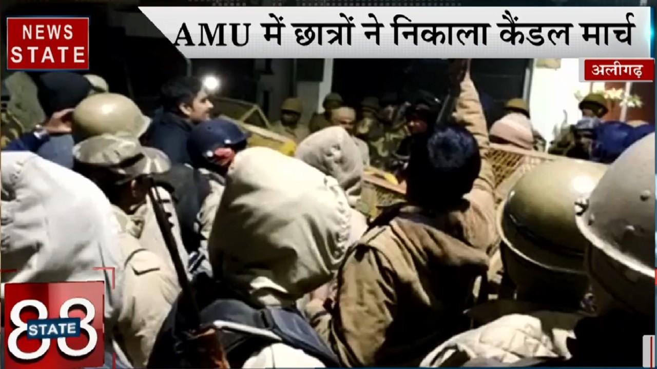 Speed News: JNU की घटना पर AMU में विरोध प्रदर्शन, IIT मुंबई में JNU हिंसा पर प्रदर्शन, देखें 88 खबरें