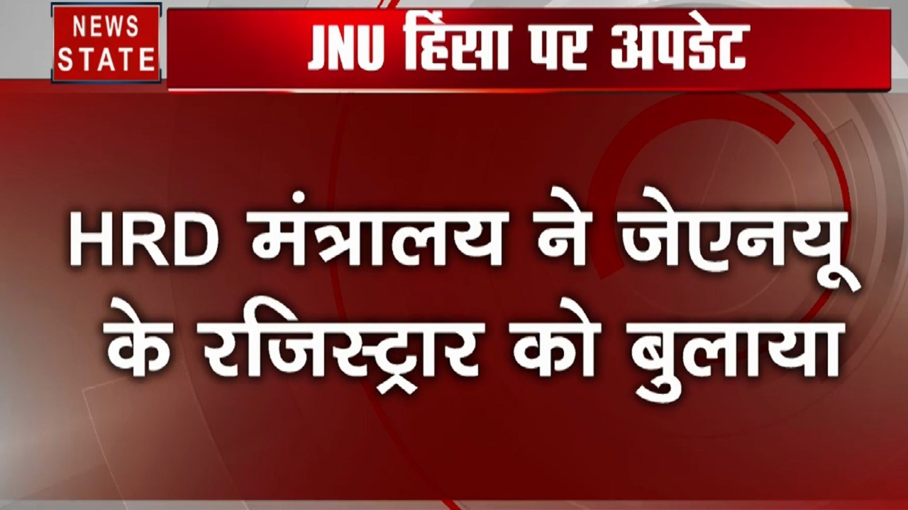 JNU violence: HRD मंत्रालय ने JNU के रजिस्ट्रार को किया तलब