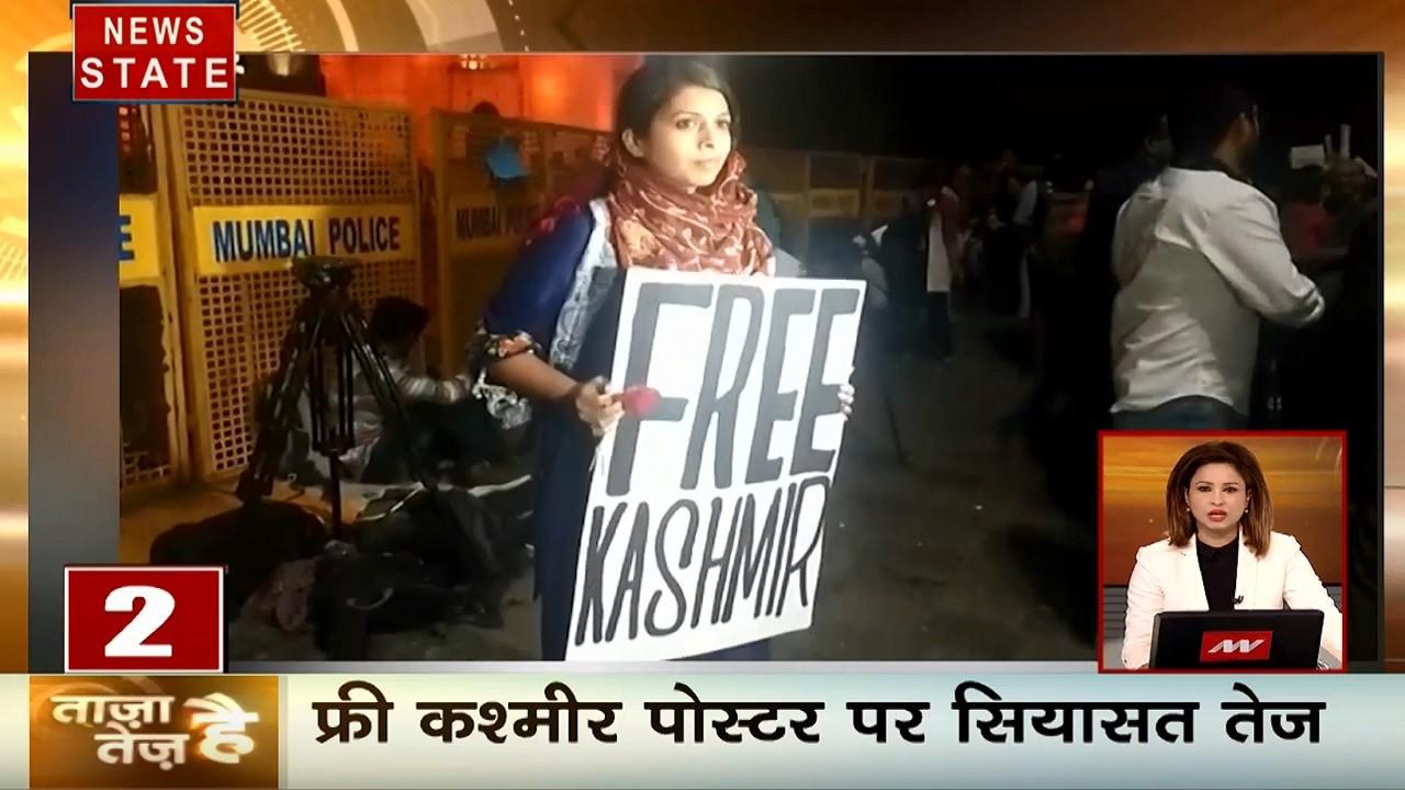 ताजा है तेज है: मुंबई में टुकड़े-टुकड़े गैंग, फ्री कश्मीर पोस्टर पर सियासत तेज, देखें देश दुनिया की खबरें