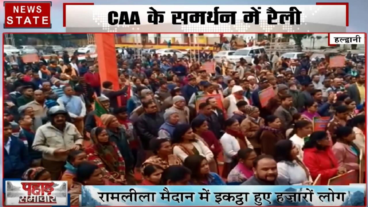 CAA: हल्द्वानी- CAA के समर्थन में रामलीला मैदान में रैली