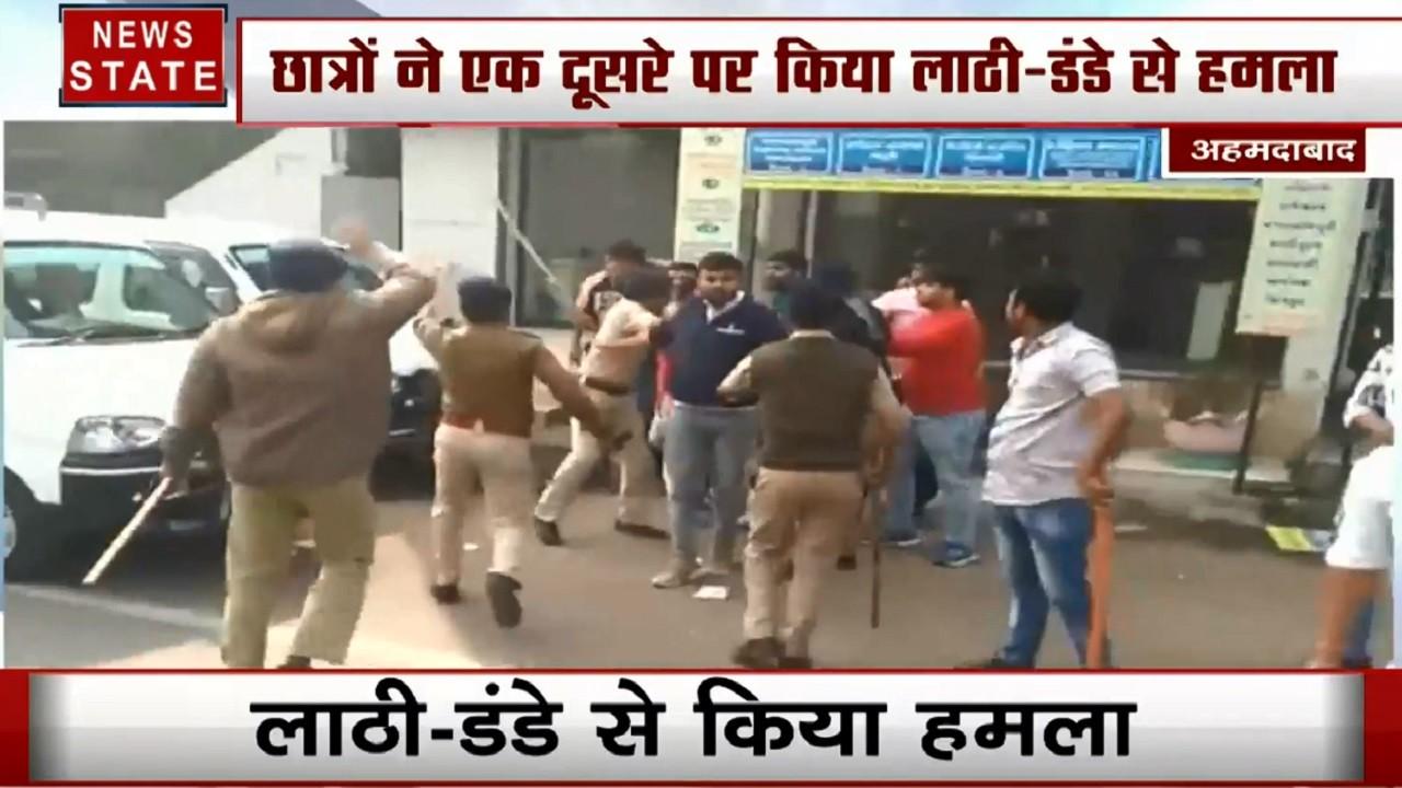 JNU Violence: जेएनयू हिंसा को लेकर अहमदाबाद में भिड़े ABVP और NSUI कार्यकर्ता