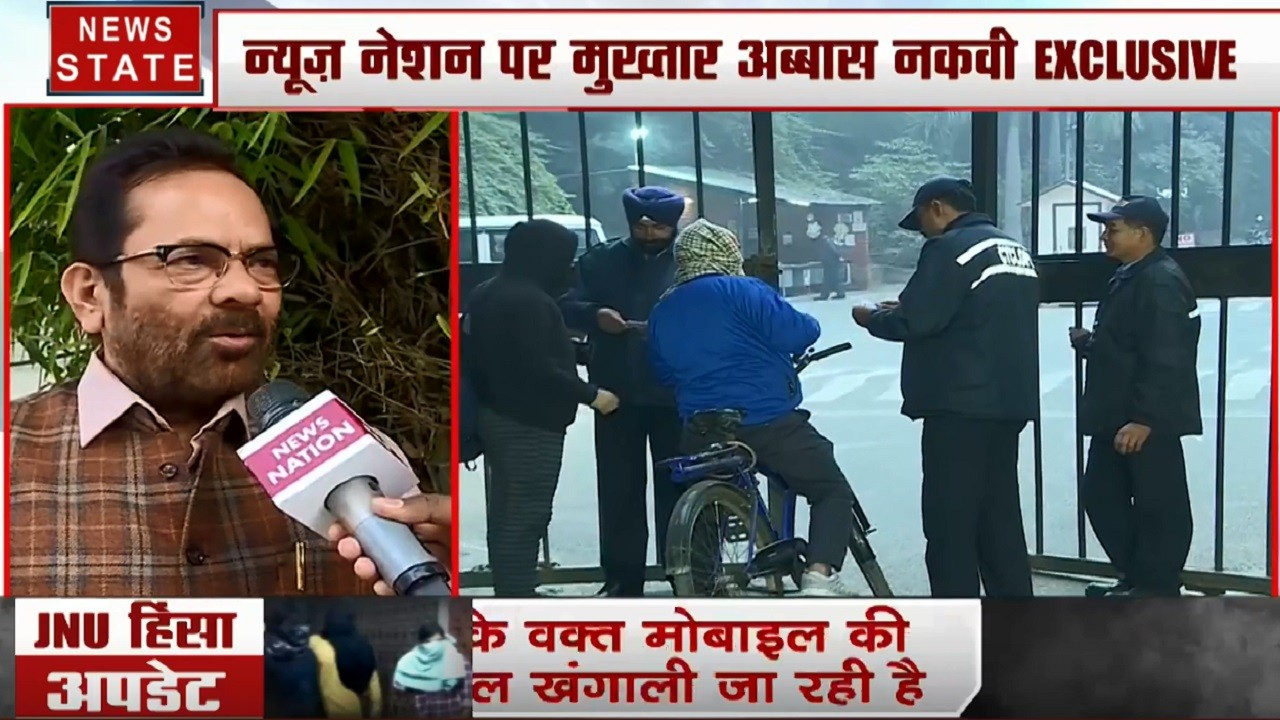 JNU Violence: JNU हिंसा पूरी तरह है एक प्रोपेगेंडा- मुख्तार अब्बास नकवी