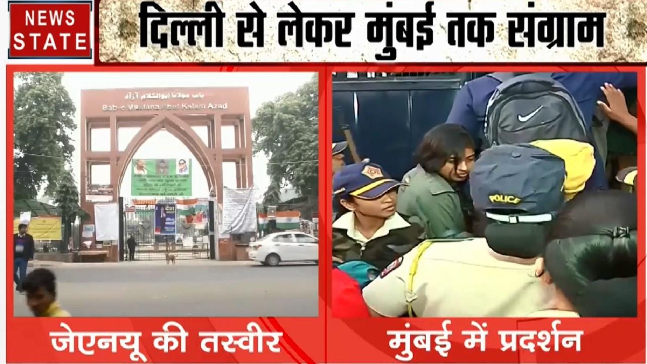 JNU Violence: हिंसा पर दिल्ली से मुंबई तक बवाल, पुलिस के भिड़े प्रदर्शनकारी