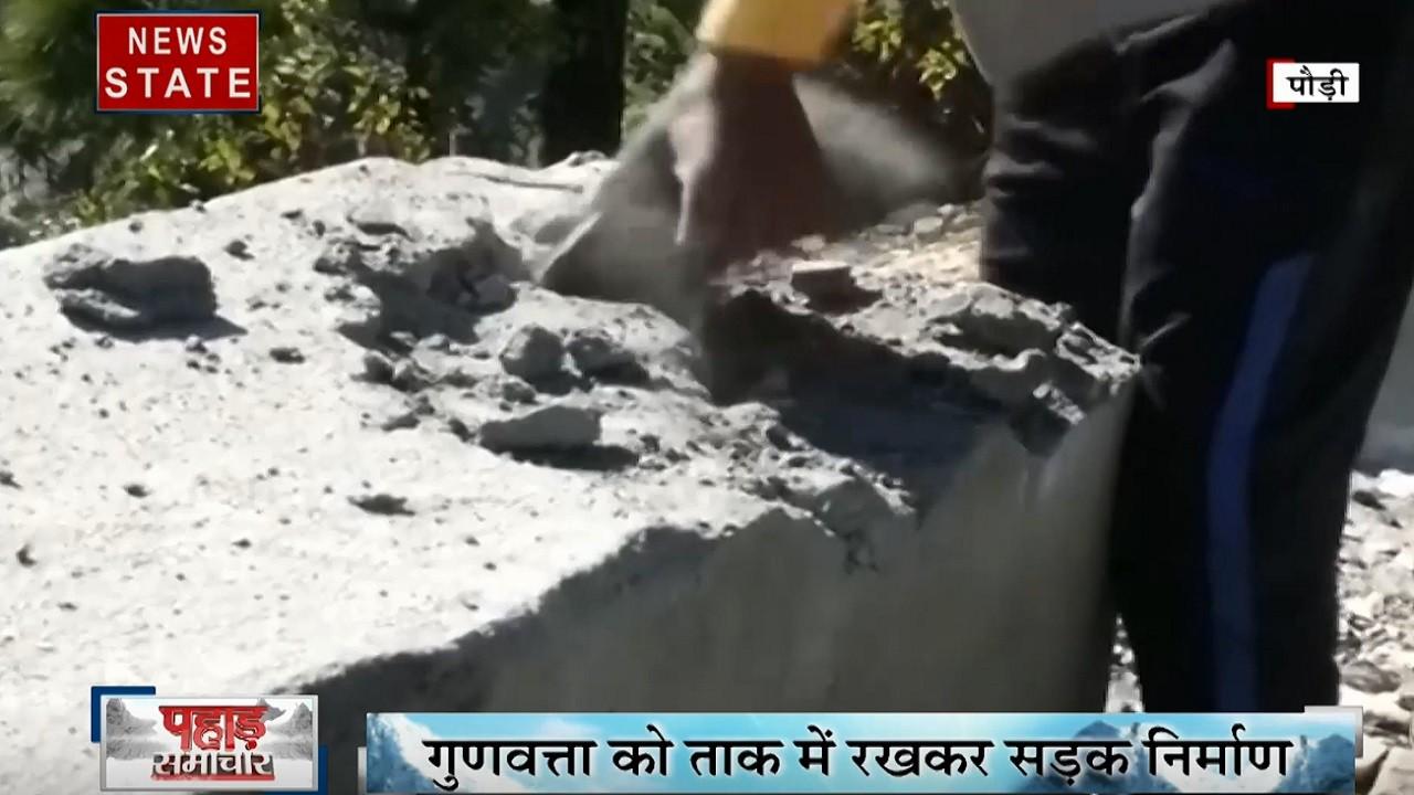 Uttarakhand: पौड़ी- सरकार की पोल खोल रही है सड़कें