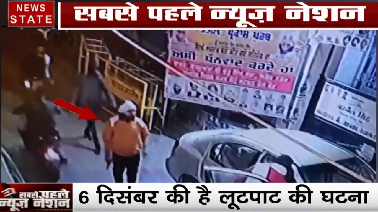 Delhi : तिलक नगर- बंदूक की नोक पर बीच सड़क पर लूटपाट