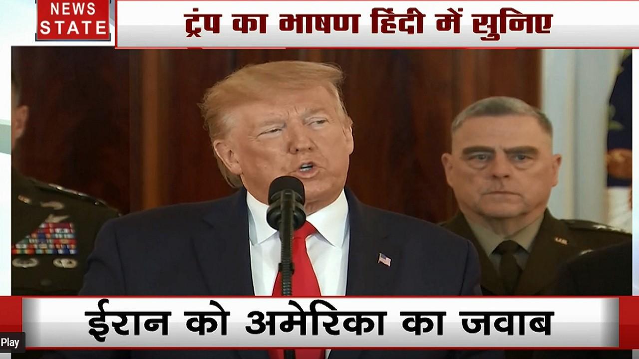 Exclusive: ईरान के हमले से लेकर कासिम सुलेमानी तक, अमेरिकी राष्ट्रपति डोनाल्ड ट्रंप ने कही ये बड़ी बातें, देखें वीडियो
