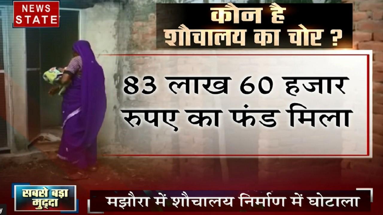 Sabse Bada Mudda: गोरखपुर में 392 शौचालय का घोटाला, अधिकारी हैरान, जानें-कहां हुई गड़बड़ी