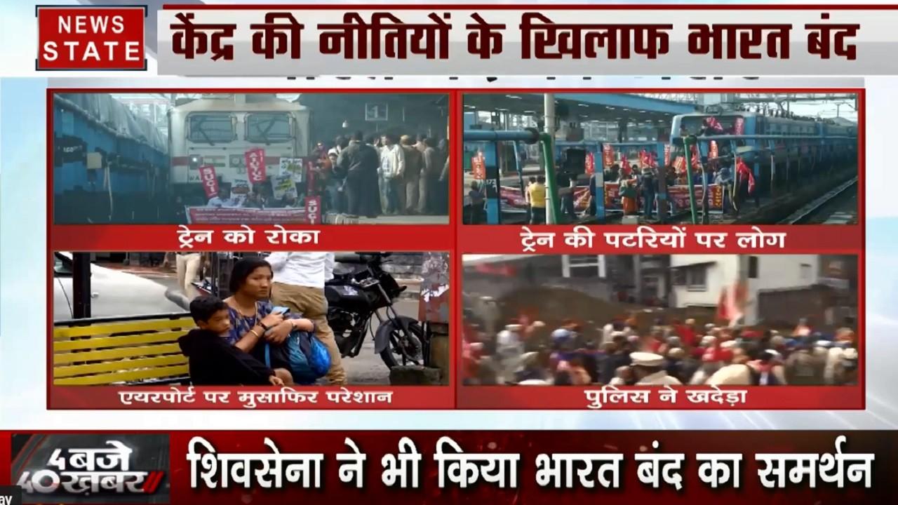 Bharat Bandh: केंद्र सरकार की नीतियों के खिलाफ जगह- जगह विरोध प्रदर्शन, कांग्रेस ने भारत बंद का किया समर्थन