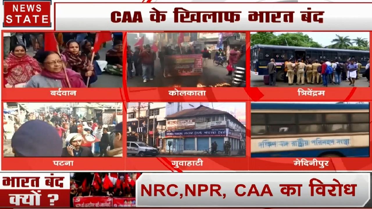 Bharat Bandh: CAA के खिलाफ भारत बंद, शिवसेना ने 'भारत बंद' का किया समर्थन