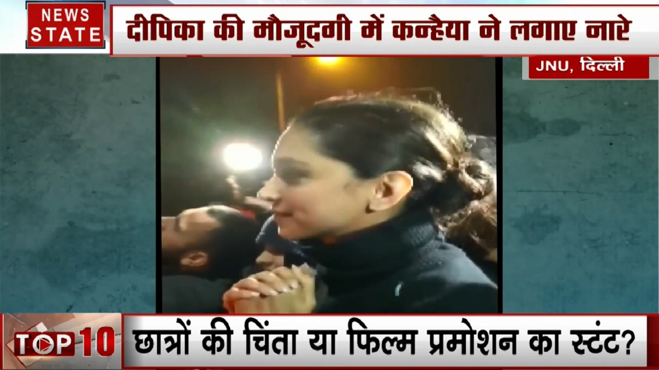 JNU Violence: JNU कैंपस पहुंची दीपिका पादुकोण, बीजेपी ने बताया टुकड़े-टुकड़े गैंग की समर्थक