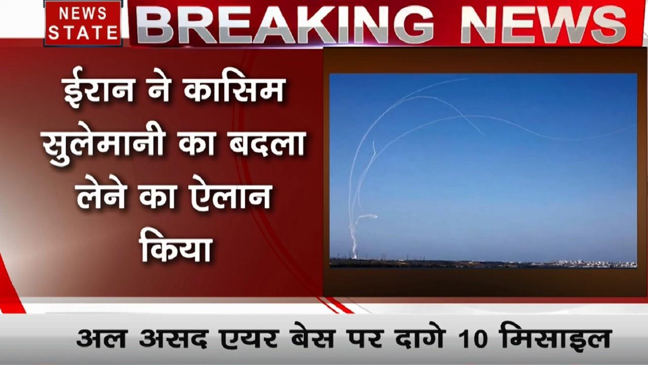 Breaking: ईरान ने इराक के अल असद और इरबिल बेस पर हमला किया, दागी 12 बैलिस्टिक मिसाइलें