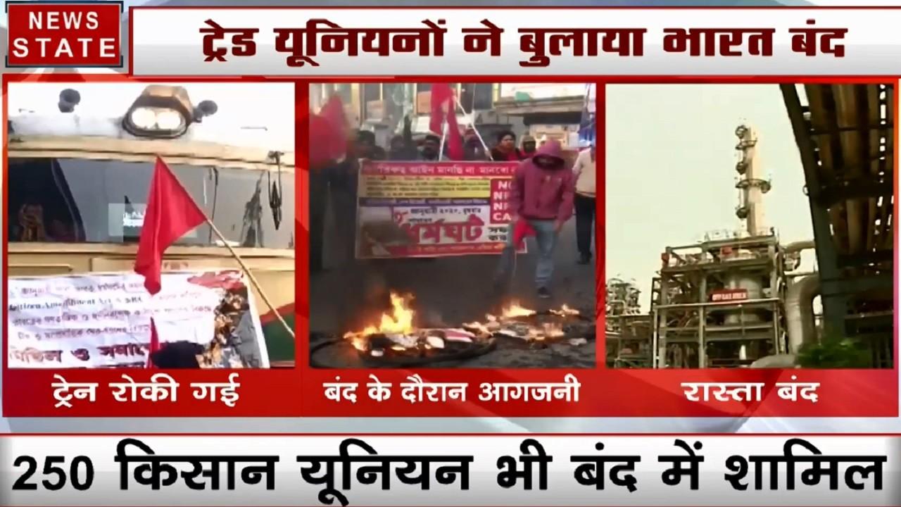 Bharat Bandh: पूरे देश में दिखा भारत बंद का असर, देखें वीडियो