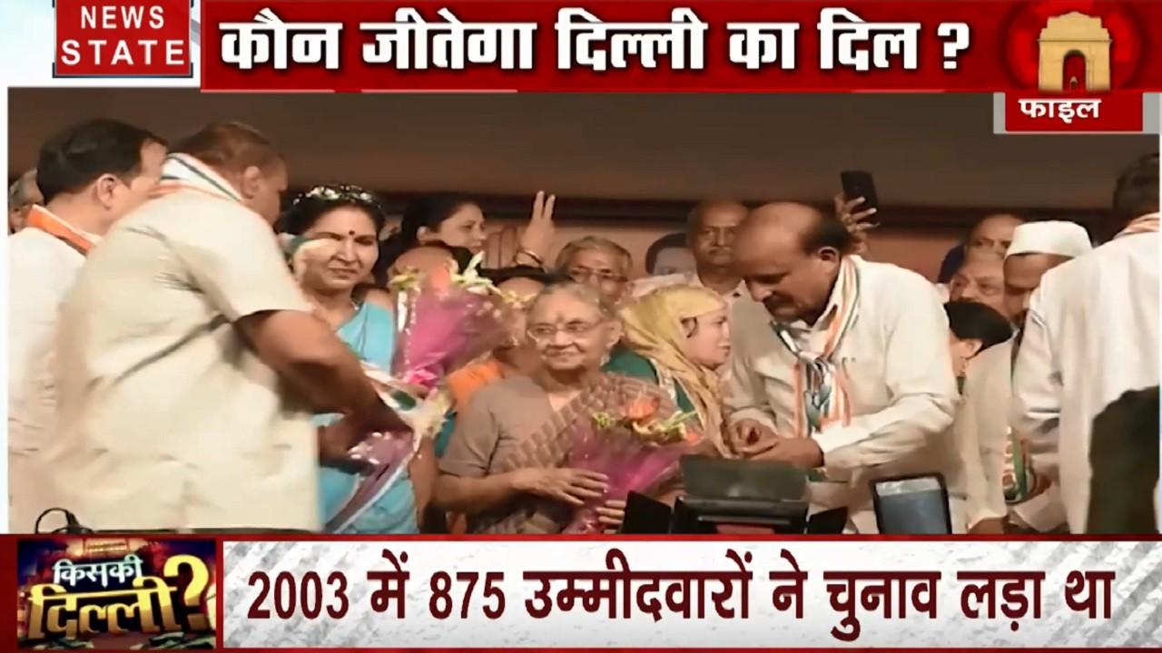 Delhi Election 2020: 2008 दिल्ली विधानसभा चुनाव की कहानी जब कांग्रेस ने लगाई थी जीत की हैट्रिक