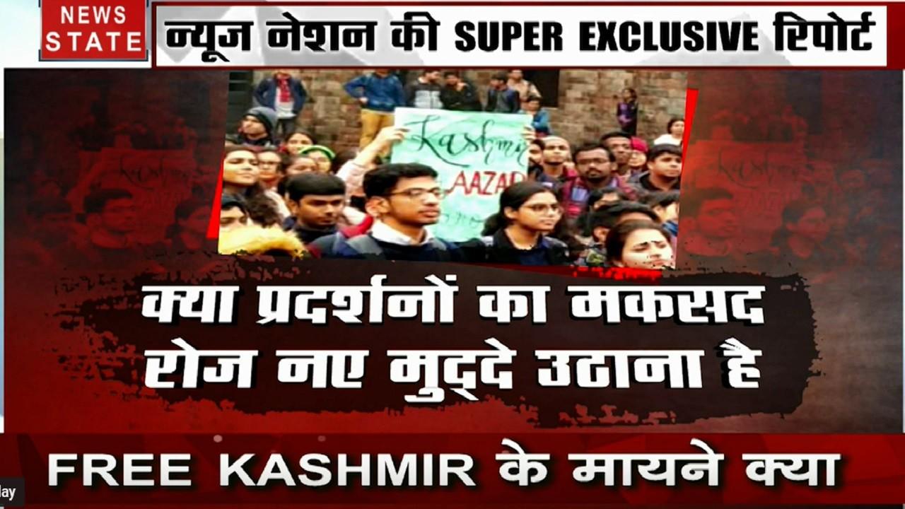 Khabar Cut To Cut: आखिर क्यों JNU प्रदर्शन को फ्री कश्मीर से जोड़ा, Video में देखें पूरी पड़ताल