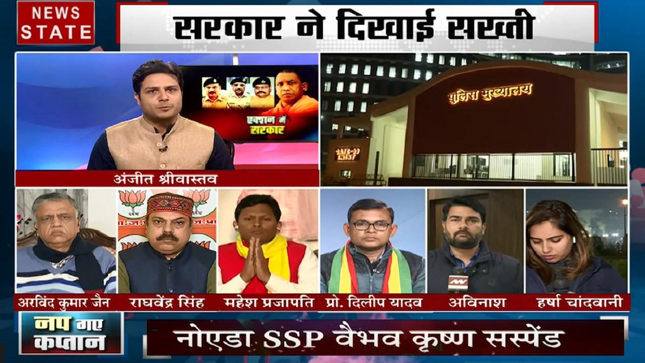 Sabse Bada Mudda: एक्शन में यूपी सरकार, नप गए नोएडा SSP वैभव कृष्ण, 5 IPS अधिकारियों के खिलाफ जांच