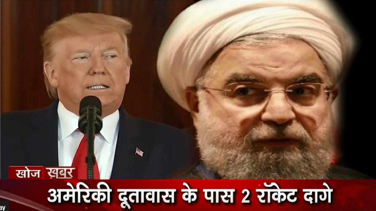 Khoj Khabar Special: अमेरिका- ईरान में बढ़ी तनातनी, जंग से डोनाल्ड ट्रंप ने क्यों किया तौबा ?
