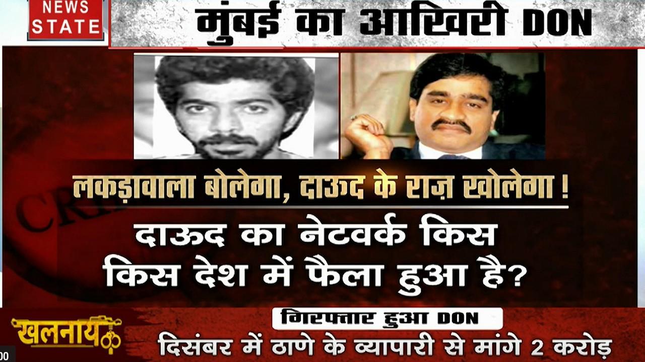 Khalnayak: मुंबई पुलिस की मुट्ठी में डॉन, एजाज लकड़वाला की गिरफ्तारी से मिलेगा अब दाउद का पता