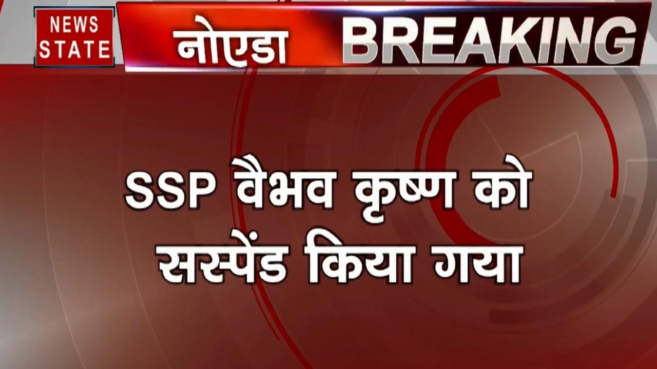 UP: CM योगी आदित्यनाथ की बड़ी कार्रवाई, कथित वीडियो मामले में SSP वैभव कृष्ण को किया सस्पेंड