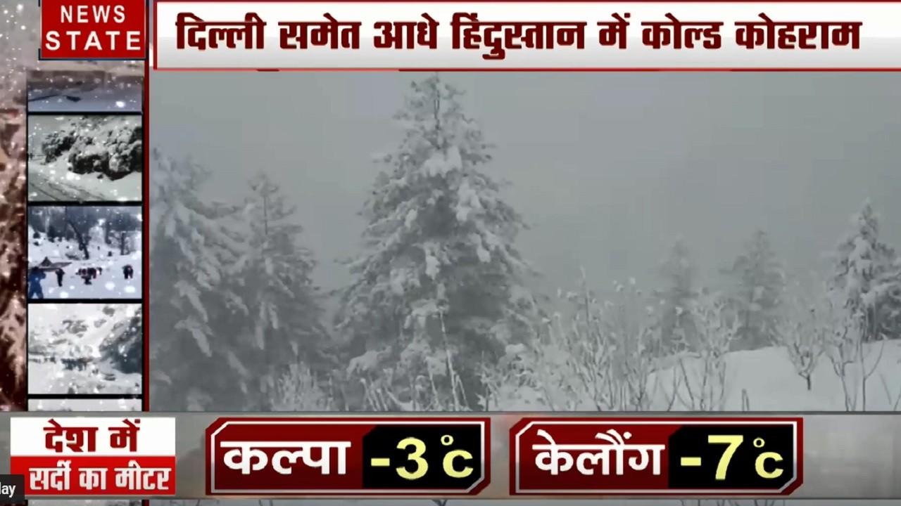 दिल्ली समेत आधे हिंदुस्तान में कोल्ड कोहराम, कड़ाके की ठंड और बर्फबारी में सब फेल