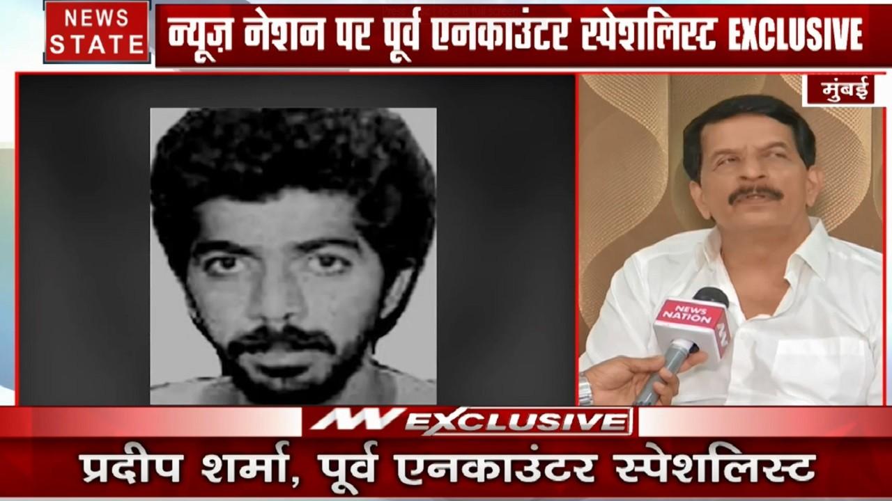 पूर्व एनकाउंटर स्पेशलिस्ट ने सराहा मुंबई पुलिस का कारनाम, कहा- अंडरवर्ल्ड अब खत्म, अब 2 लोग बचे
