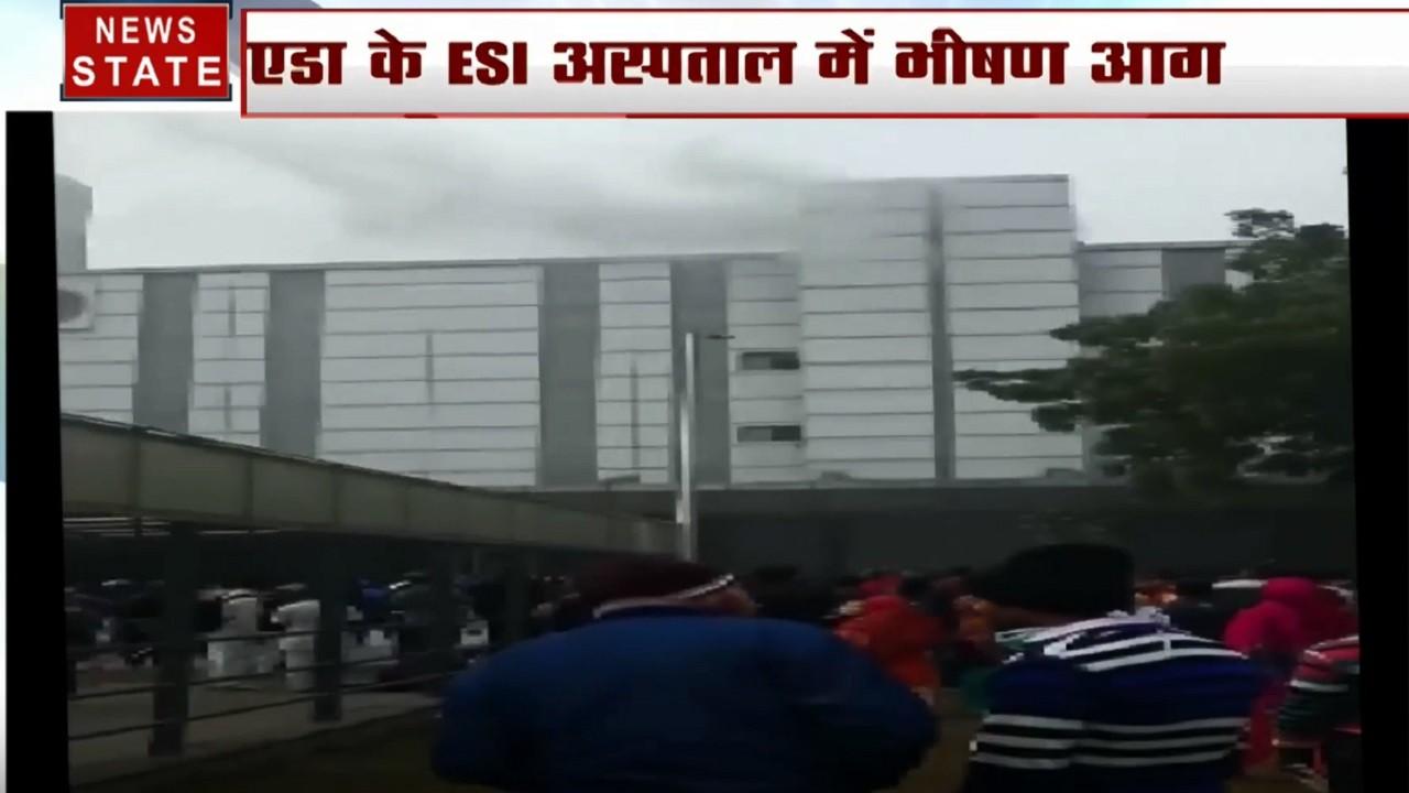 Uttar pradesh: नोएडा के ESIC अस्पताल में लगी भीषण आग, मरीजों में अफरा तफरी