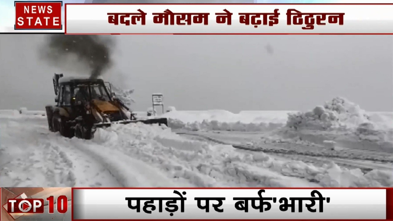 Weather: पहाड़ों पर बर्फबारी जारी, ठंड से कांपा उत्तर भारत