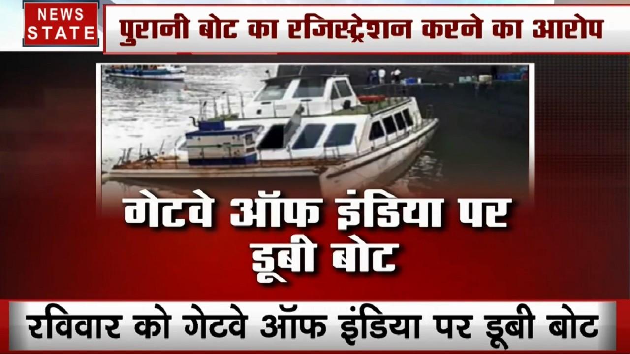 Mumbai: यात्रियों से भरी बोट समुद्र में डूबी