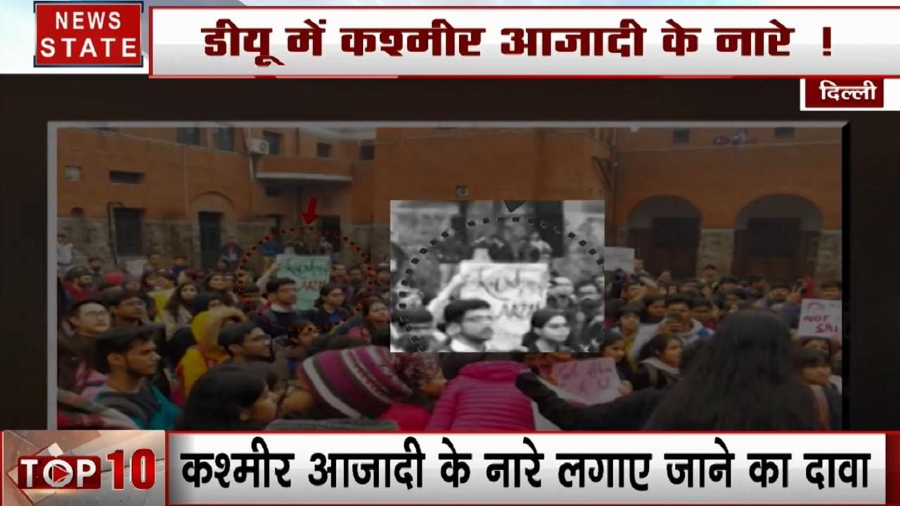 JNU Violence: छात्रों के प्रदर्शन में कश्मीर के पोस्टर क्यों?
