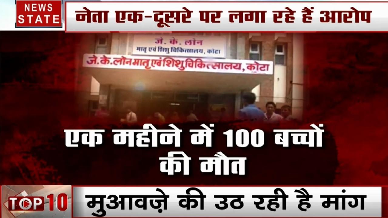 Rajasthan: राजस्थान हाईकोर्ट ने नवजात बच्चों की मौत पर लिया संज्ञान, मांगी रिपोर्ट