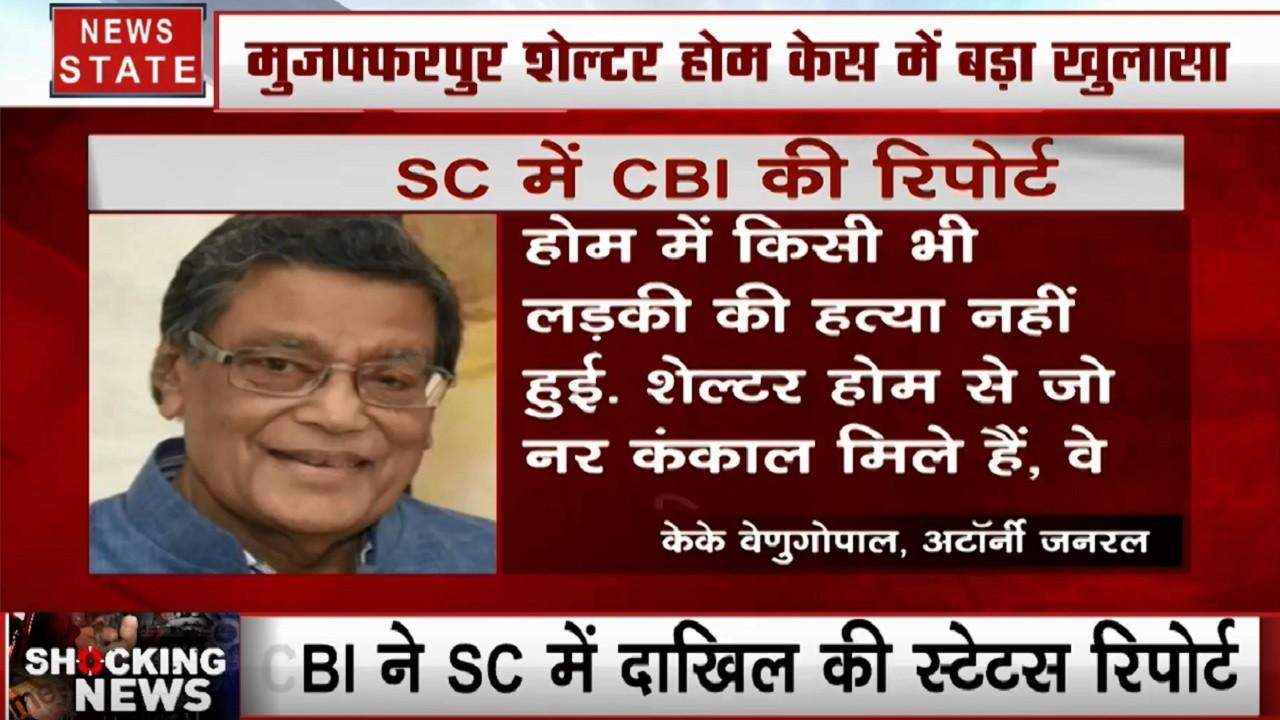 Bihar: मुजफ्फरपुर शेल्टर होम में नहीं हुआ किसी बच्ची का मर्डर, CBI ने कोर्ट में किया दावा