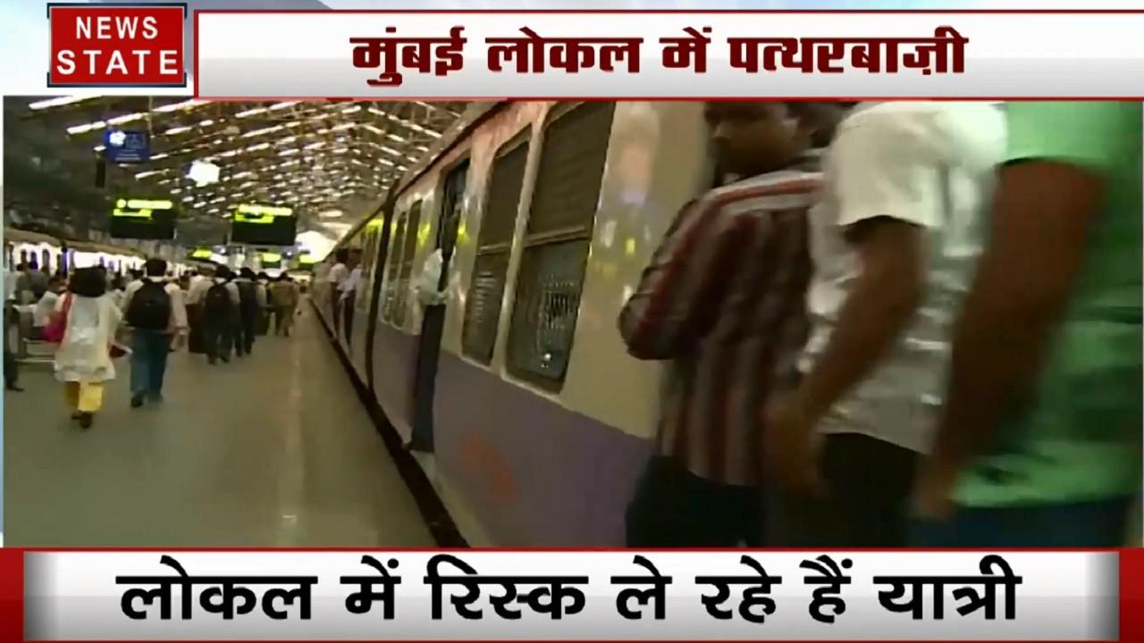 Mumbai: मुंबई की लोकल ट्रेन से सफर किया तो पड़ेंगे पत्थर