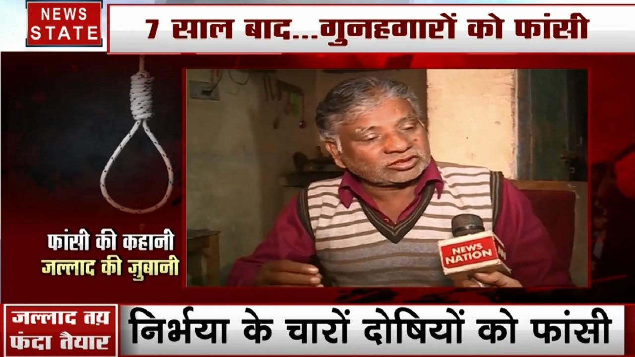 Nirbhaya Case: निर्भया के दोषियों को फांसी देंगे पवन जल्लाद, देखें Exclusive Interview