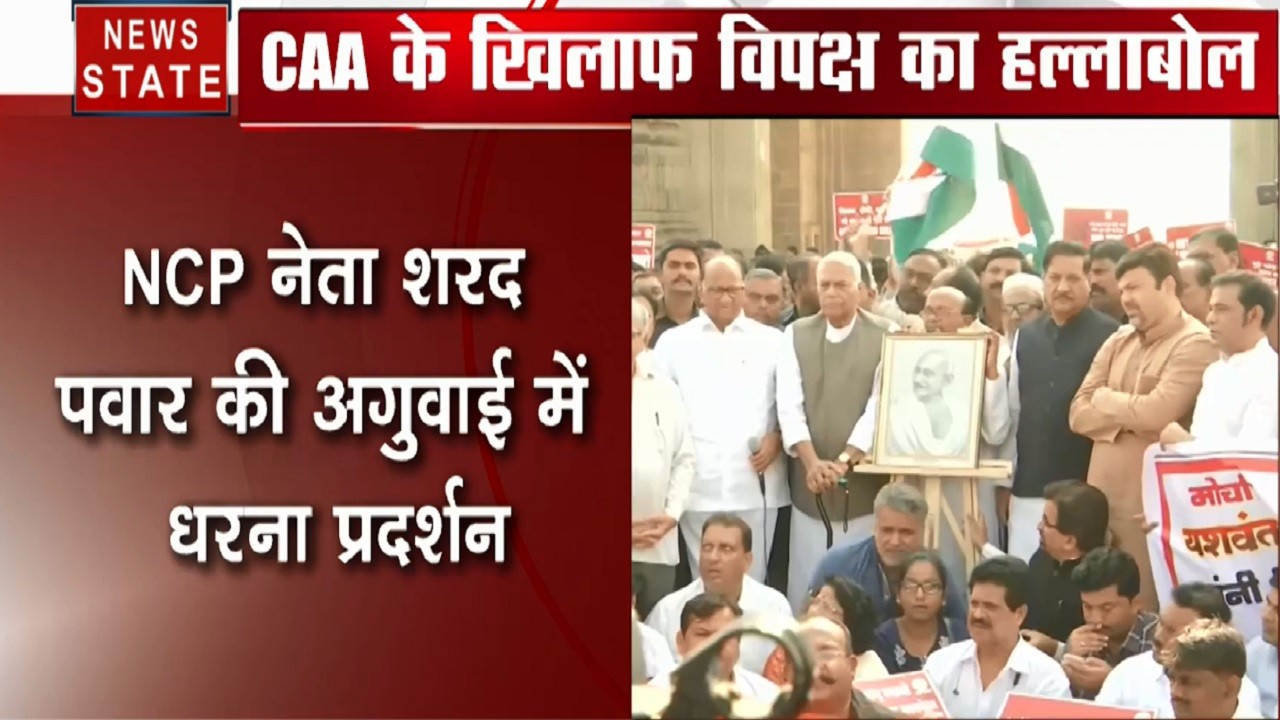 Mumbai: CAA के खिलाफ शरद पवार का धरना प्रदर्शन, कई बड़े नेता मौजूद