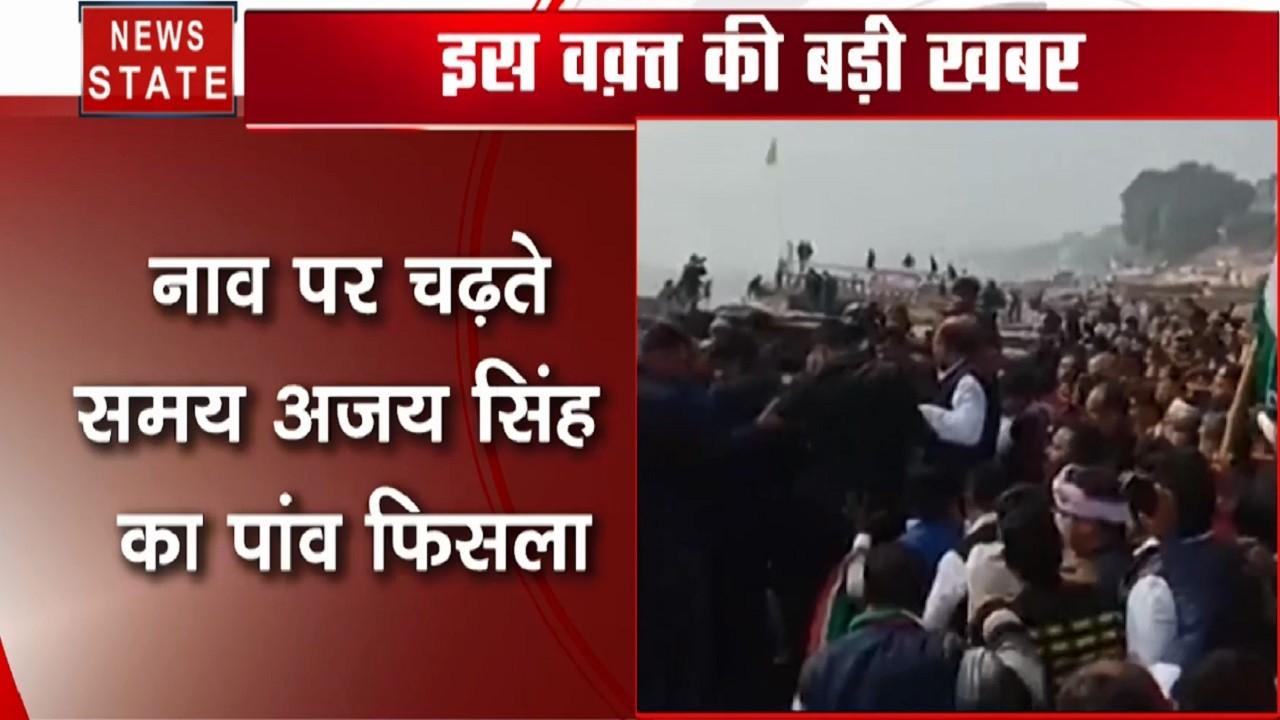 Uttar Pradesh: प्रियंका गांधी की सभा के दौरान नाव से गिरे अजय सिंह लल्लू