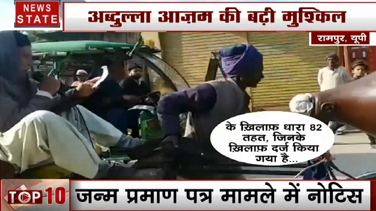 Uttar Pradesh:रामपुर में आजम खान के खिलाफ सड़क पर मुनादी