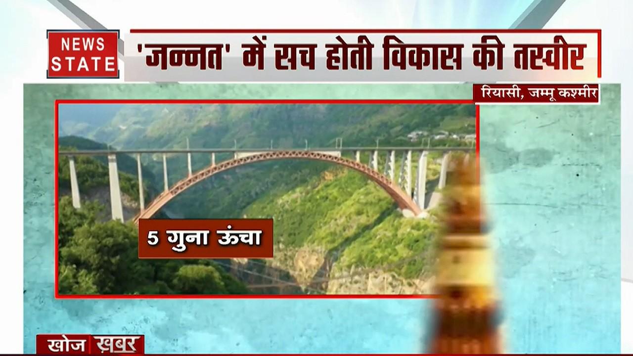 खोज खबर: कश्मीर में बन रहा है दुनिया का सबसे ऊंचा पुल, देखें हिंद का बाहुबली ब्रिज