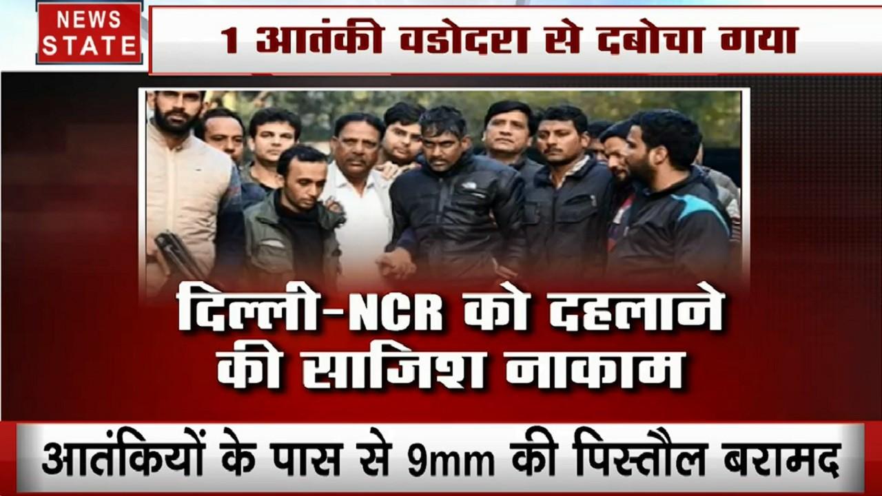 Delhi : वजीराबाद से ISIS मॉड्यूल के 4 आतंकी गिरफ्तार