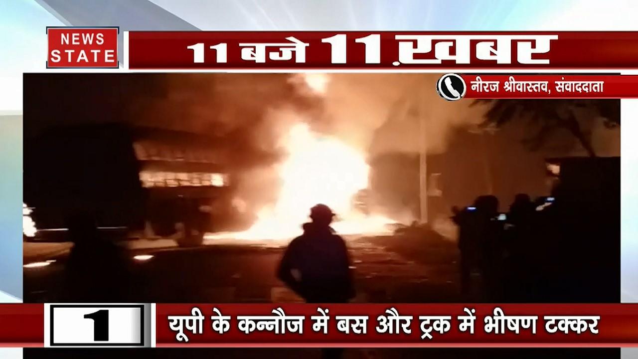 कन्नौज: ट्रक से टक्कर के बाद बस में लगी भीषण आग, कई के मरने की आशंका