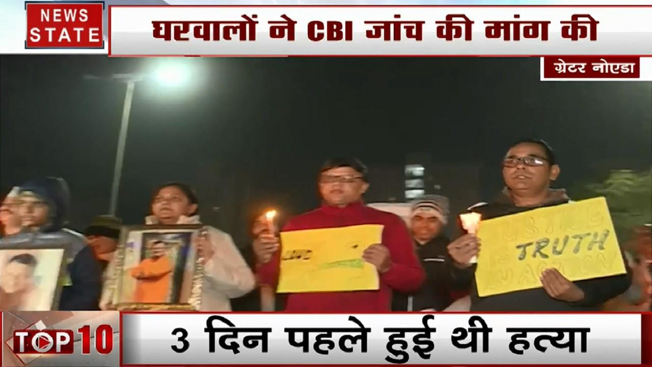 Uttar Pradesh: गौरव चंदेल की हत्या मामले में लोगों ने निकाला कैंडल मार्च