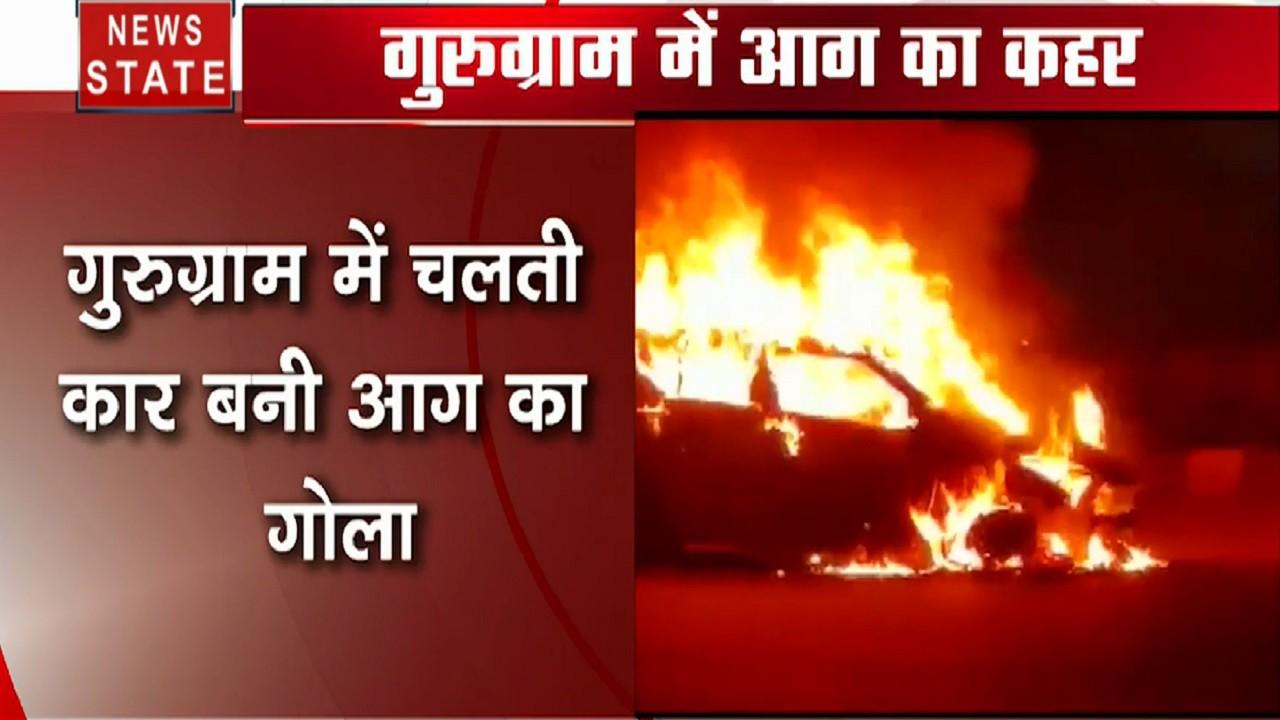 Breaking: गुरुग्राम में चलती कार में लगी भीषण आग