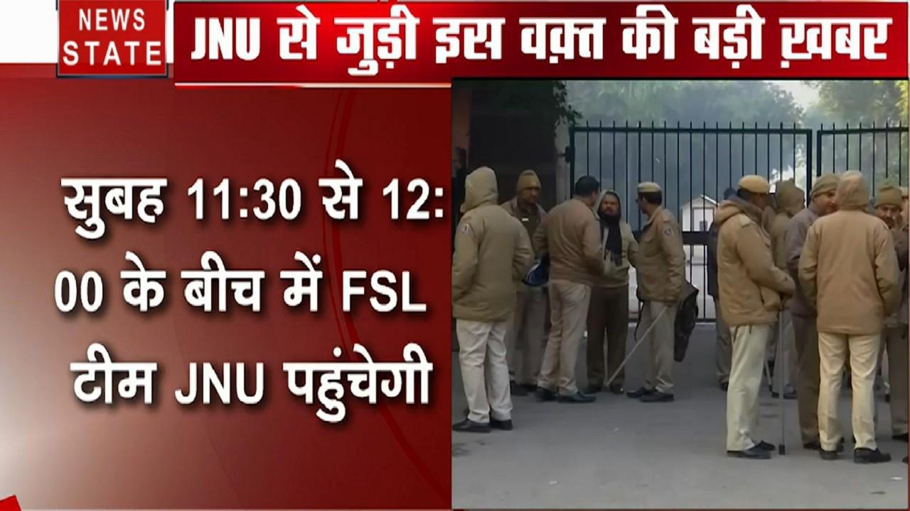 JNU Violence: जांच के लिए JNU पहुंची FSL की टीम